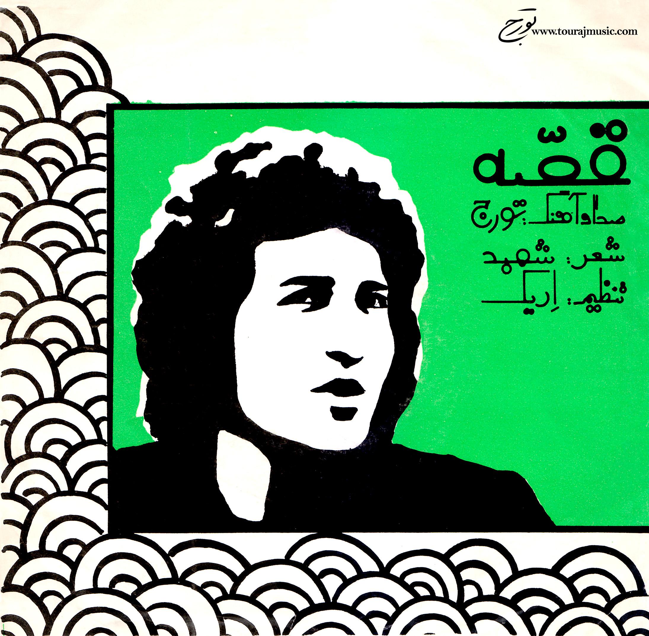 جلد صفحهی گرام ۷ اینچ ترانهی «قصه»